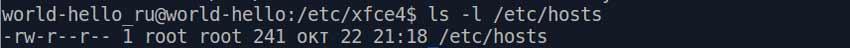 Вызов команды ls -l /etc/hosts