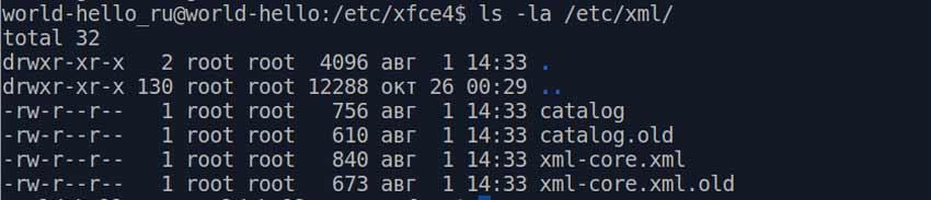 Вывод команды ls -la с переданным полным путем до каталога